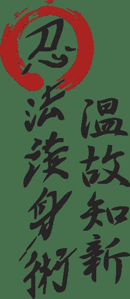 Ninpo Goshinjutsu On Ko Chi Shin Ryu